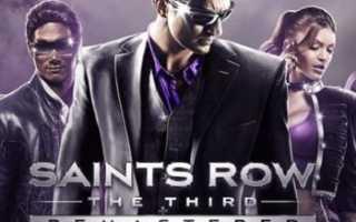Saints Row: The Third Remastered — Реалистичней и лучше, чем будущая GTA 6