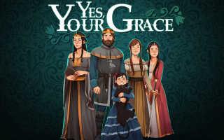 Yes, Your Grace — Как получить идеальное окончание (Достижения семьи)