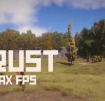 Как повысить FPS в Rust — максимальный ФПС