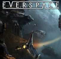 Системные требования EVERSPACE