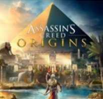 Assassin's Creed: Origins — Хакеры устроили взлом игры