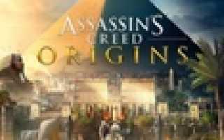 Хакеры взломали защиту Assassin's Creed 3: Remastered за 2 дня