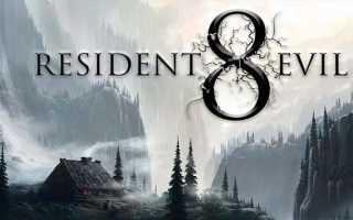 Resident Evil 8 — Не будет разрабатываться в течение нескольких лет