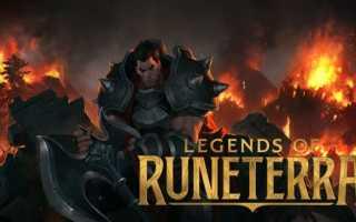 Legends of Runeterra — 24 января начнется открытое бета-тестирование