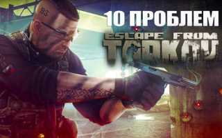 Escape from Tarkov — Возникли проблемы с серверами из за наплыва игроков