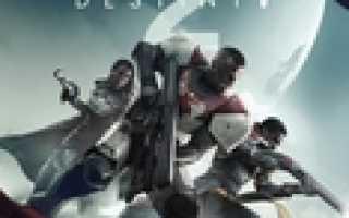 Destiny 2 — Ловкий геймер сумел собрать все титулы игры