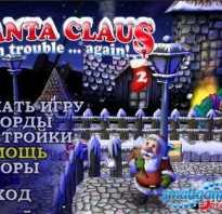 Santa's Big Sack — Спаси Рождество соблазнив Санта-Клауса