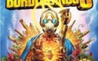 Borderlands 3 — На PC, PS4 и Xbox One наконец то состоялся релиз