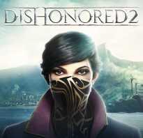 Как включить русские субтитры в Dishonored 2