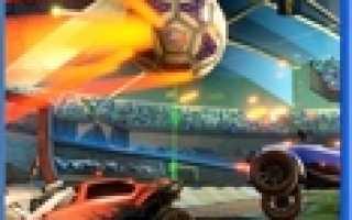 Rocket League — Вернет деньги пользователям Linux и macOS