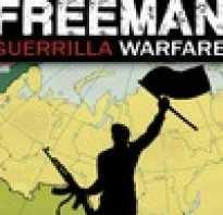 Freeman: Guerrilla Warfare — Появилась поддержка моддинга