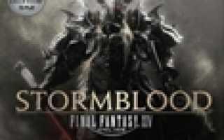 Final Fantasy XIV: Shadowbringers — Вышел патч 5.2 что нового?