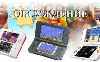 Финальная японская игра Nintendo 3DS Mobile Ball отменена