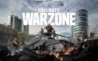 Call of Duty: Warzone — Предлагает кроссплатформенный режим Battle Royale