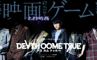 Death Come True — Создатели представили пятого героя Нене Курусима