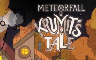 Meteorfall: Krumit's Tale — (Гайд) Руководство для начинающих