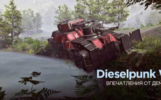 Dieselpunk Wars — Вышел релиз песочницы боевых машин со множеством деталей