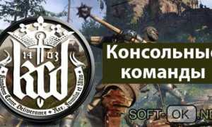 Консольные команды (читы/коды) для Kingdom Come: Deliverance