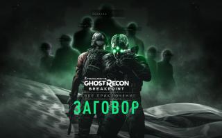 Tom Clancy's Ghost Recon Breakpoint — Сегодня выйдет дополнение «Заговор»