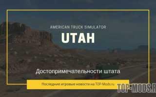 American Truck Simulator — Будут представлены исторические достопримечательности