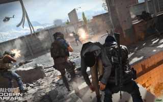 Call of Duty: Modern Warfare — Отражение оружия ослепляет игроков
