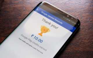 Google Play Points — Состоялся релиз в США, копи баллы за покупки
