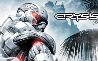 Crysis — Нашумевшая игра в твиттере получит Remastered