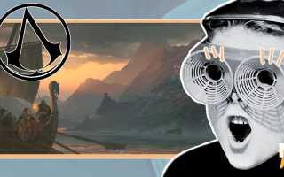 Assassin's Creed Ragnarok — Стали известны подробности о выходе игры