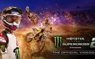 Monster Energy Supercross 3 — 4 февраля появится кооператив