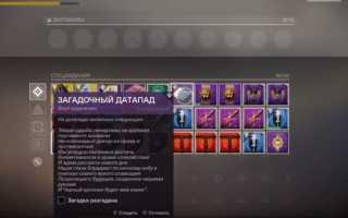 Destiny 2 — Для того чтобы решить головоломку задействовали 1000 игроков