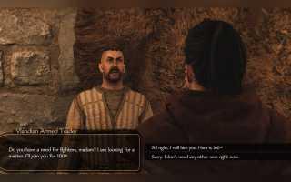 Mount & Blade II: Bannerlord — Руководство по прокачке навыка мошенничества