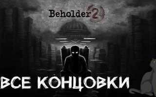 Все концовки в Beholder 2 — хорошая и плохая!