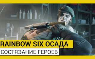 Rainbow Six Siege — Ивент «Road to S.I. 2020» добавил новую карту стадион