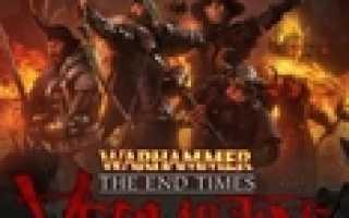 Warhammer: Vermintide 2 — Вышло бесплатное DLC The Curse of Drachenfels