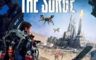 Трейнер для The Surge — Список читов/кодов