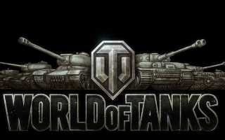 World of Tanks больше не запустится на Windows XP и Vista