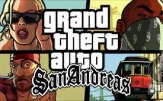Все чит коды на ГТА: Сан Андреас (GTA: San Andreas)