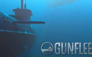 Как начать играть в GunFleet
