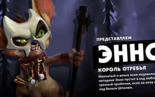 Dota Underlords — В феврале ждет новый лорд и другие изменения в игре