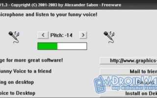 Как изменить голос на компьютере?