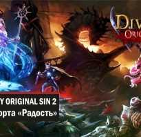Где найти Топор Слизняка в Divinity: Original Sin 2