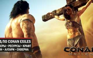 Как убрать скверну в Conan Exiles, порчу