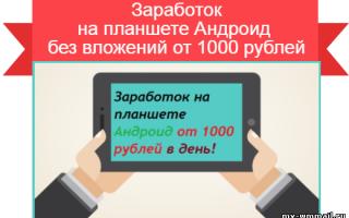 Как зарабатывать на планшете