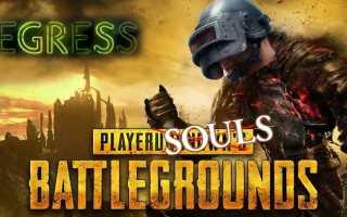 Разработчик Dark Souls мечтает добавить в игру Королевскую битву
