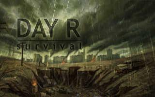 Все гайды по игре Day R Survival