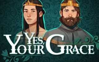 Yes, Your Grace — Проверяет ваше политическое мастерство и принятие решений