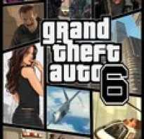 Grand Theft Auto 6: Разработчики подтвердили разработку