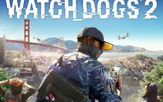 Почему низкий fps в watch dogs 2 и как его повысить?