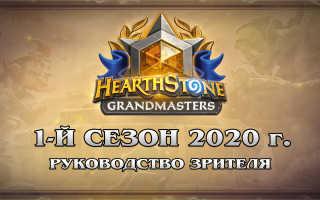Hearthstone Grandmasters: За просмотр состязаний дарят карты