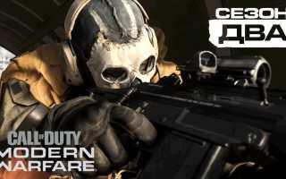 Call of Duty: Modern Warfare — Разработчики сообщили о начале второго сезона